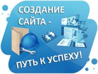 Курсы создание сайтов продвижение автоматическое продвижение сайта украина